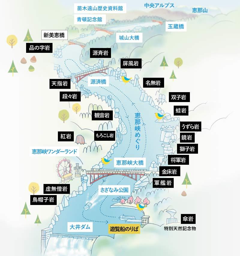 恵那峡遊覧船で使えるクーポン一覧 レジャーの割引クーポン ダレモ【おでかけ】 施設内マップ