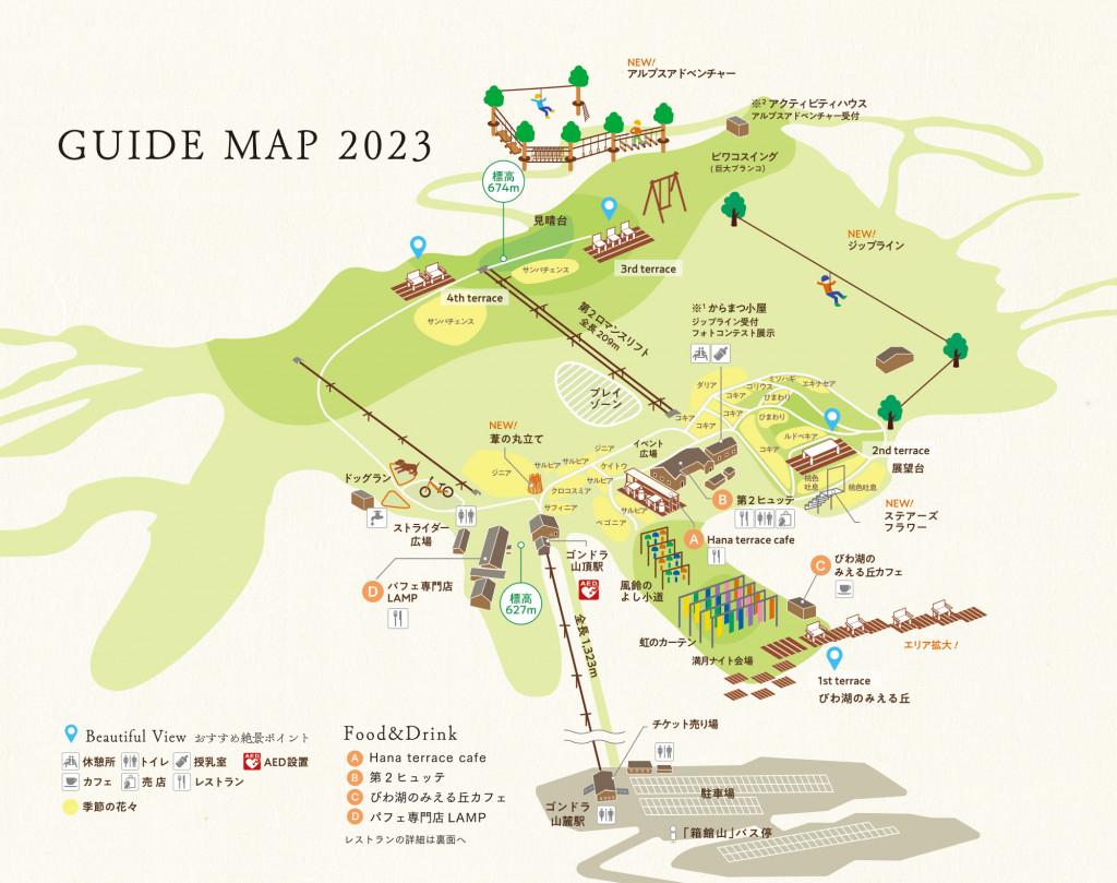 びわこ箱館山で使えるクーポン一覧|レジャーの割引クーポン ダレモ【おでかけ】 施設内マップ